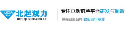 北京北起双力起重设备有限公司